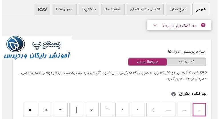 حذف بایگانی از نتایج جستجوی گوگل سایت وردپرسی