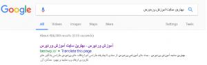 افزودن موقعیت در گوگل مپ و تاثیر آن در سئو