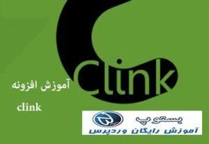 آموزش افزونه clink