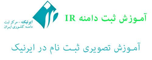 آموزش ثبت دامنه IR
