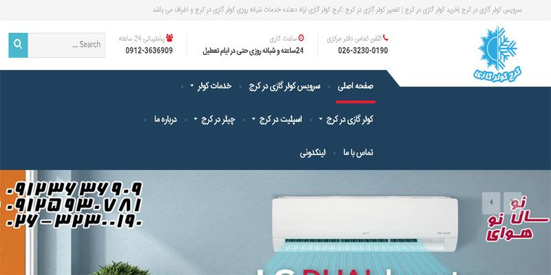 وب سایت تعمیر کولر گازی در کرج