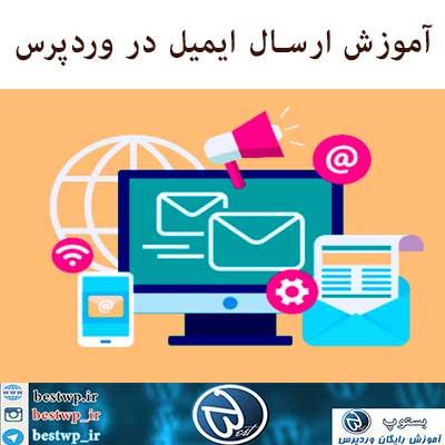 آموزش ارسال ایمیل در وردپرس