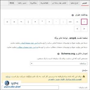 سربرگ عمومی در تنظیمات ظاهر جستجو