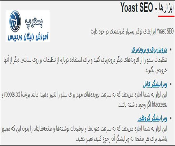 تنظیمات ابزارها درافزونه yoast seo