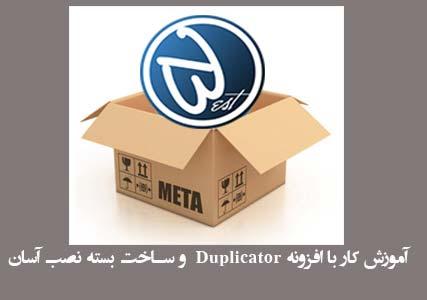 آموزش کار با افزونه duplicator