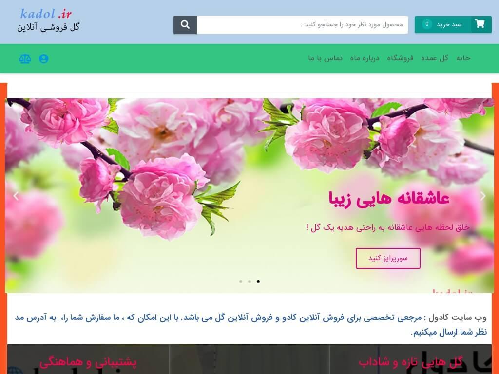 گل فروشی آنلاین کادول