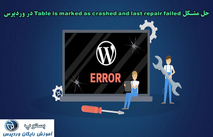 حل مشکل Table is marked as crashed and last repair failed در وردپرس