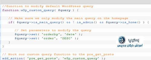 کد تغییر ترتیب نوشته در وردپرس