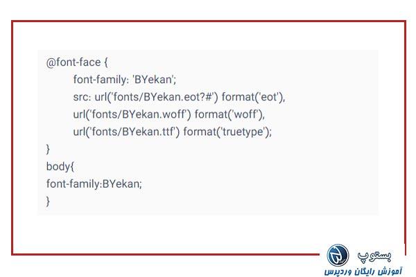 کد افزودن فونت فارسی به وردپرس