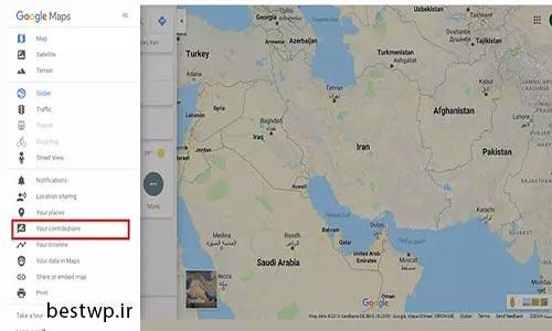 پیگیری وضعیت مکان ثبت شده در گوگل مپ