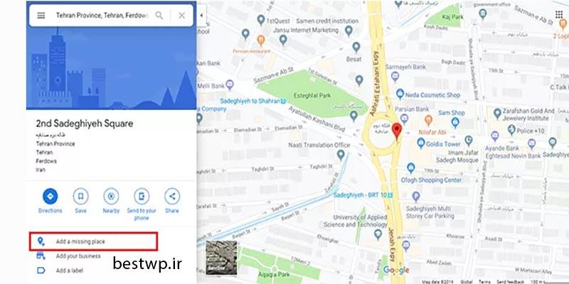 مراحل ثبت موقعیت مکانی در گوگل