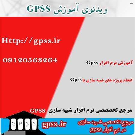 مرکز تخصصی و آموزشی شبیه سازی با نرم افزار gpss