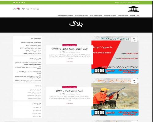 طراحی سایت تخصصی آموزش و شبیه سازی با gpss
