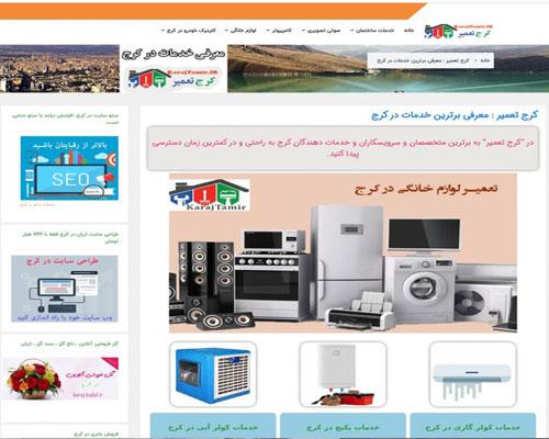 طراحی سایت معرفی برترین خدمات در کرج