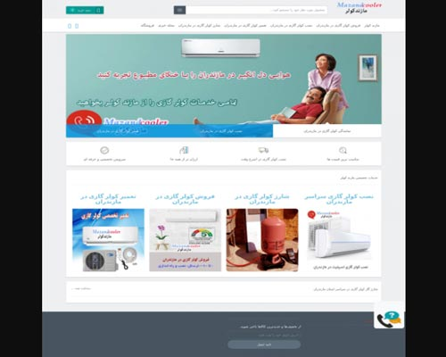 طراحی سایت نمایندگی کولر در مازندران