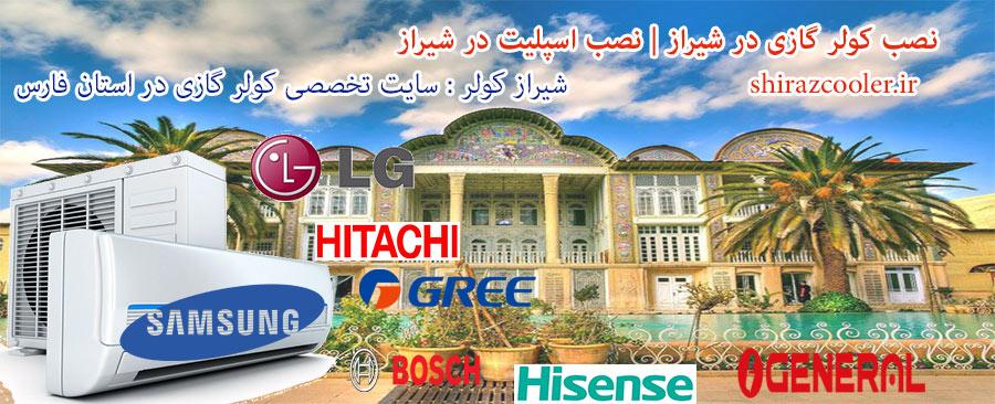 طراحی سایت نمایندگی کولرگازی در شیراز