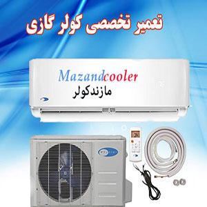سایت نمایندگی کولرگازی در مازندران